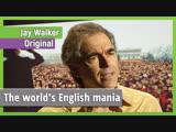 Jay Walker The world's English mania Original