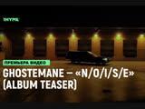 GHOSTEMANE — «N/O/I/S/E» (Teaser) [Рифмы и Панчи]