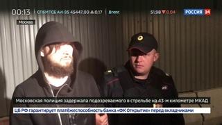 Новости на Россия 24 • Полиция остановила стреляющий BMW на улице Дмитрия Ульянова