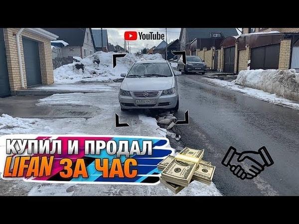 Купил Продал Быстрая Продажа Авто LIFAN SOLANO Пермь