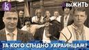 ТОП клоунов украинской политики - 52 ВыЖИТЬ