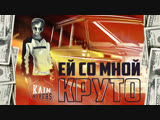 Kain Rivers - Ей со мной круто (Prod. Teejay)   Official Video