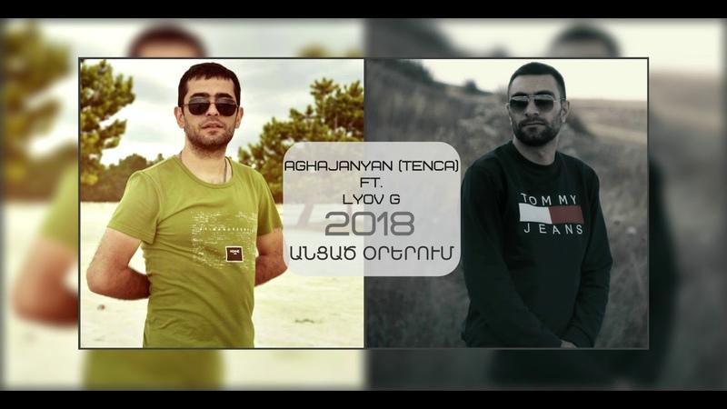 Aghajanyan TENCA ft Lyov G Անցած օրերում Ancac orerum