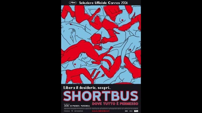 Клуб Shortbus 2006