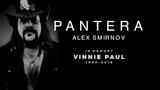 Pantera - Mouth For War - Alex Smirnov drum cover