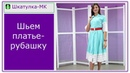 Шьем платье-рубашку|Шкатулка-МК