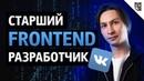 Как устроен Frontend ВКонтакте