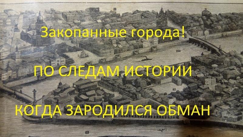 Журнал НИВА 1892 г. Засыпанные дома, потоп 19-го века, фальсификация!?