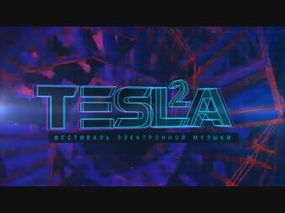 TΞSLA2 • 8 декабря в Телеклубе
