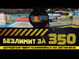 Безлимит за 350 рублей в батутном парке