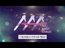 [181030] 2018 'AAA' (Asia Artist Awards) Teaser