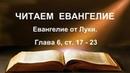 Читаем Евангелие. 12 октября 2018г. Евангелие от Луки. Глава 6, ст. 17 - 23