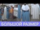 ❤️Большой размер в Турции Женская одежда в Малл оф Анталия. Meryem Isabella