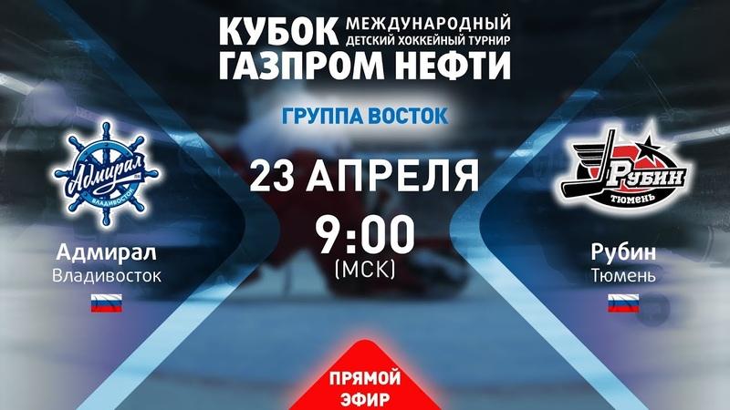 XIII турнир Кубок Газпром нефти. Адмирал - Рубин