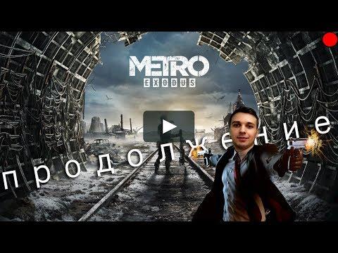 METRO exodus | Продолжаем проходить игру
