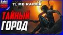 Shadow of the Tomb Raider Прохождение Часть 9 ► Тайный город