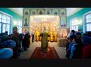 Литургия в Никольском храме села Пестрецы в Неделю 30-ю по Пятидесятнице