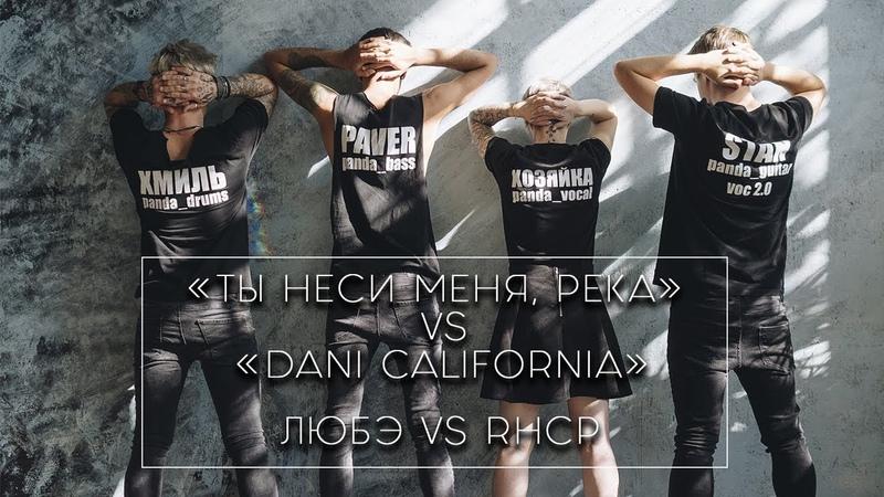Любэ vsRHCP Тынеси меня река Dani California mashup byПанды Нью Йорка