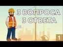 3 ВОПРОСА -3 ОТВЕТА. выпуск 1 СК СТАХАНОВ АРХАНГЕЛЬСК