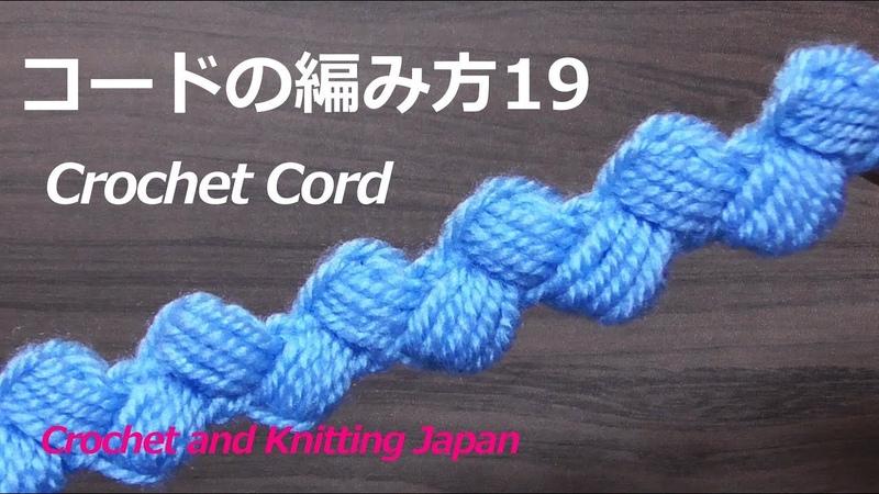 コードの編み方19【かぎ針編み】字幕解説 Crochet Cord / Crochet and Knitting Japan