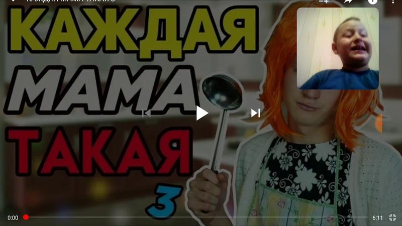 КАЖДАЯ МАМА ТАКАЯ 3 РЕАКЦИЯ - MAK