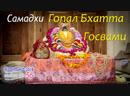 Самадхи Гопала Бхатты Госвами. Видео № 56. Сандхья-аватар д. 2018.11.09