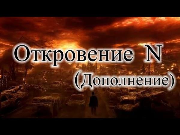 Откровение N Дополнение Нужно покаяние за попущение убийства Николая II ого