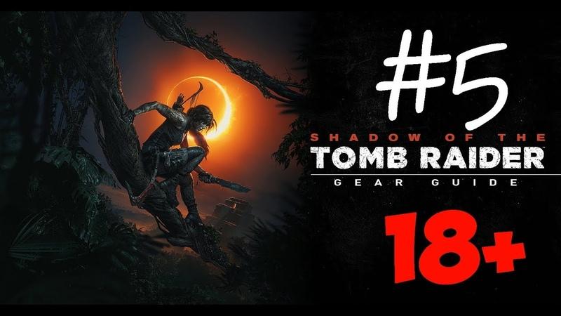Shadow of the Tomb Raider 5 Лариска,Пайтити и Жуткие чувачки......
