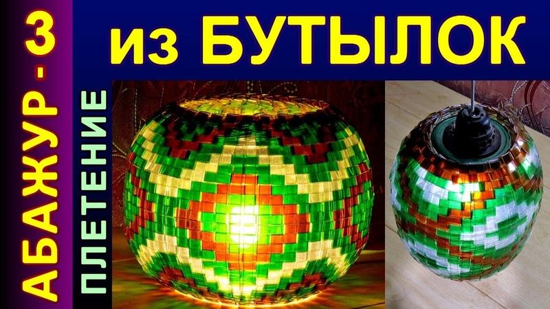АБАЖУР ШАР Плетение из лент пластиковых бутылок