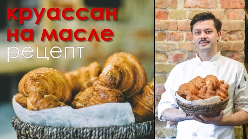 КРУАССАН. Рецепт. Школа Пекарей