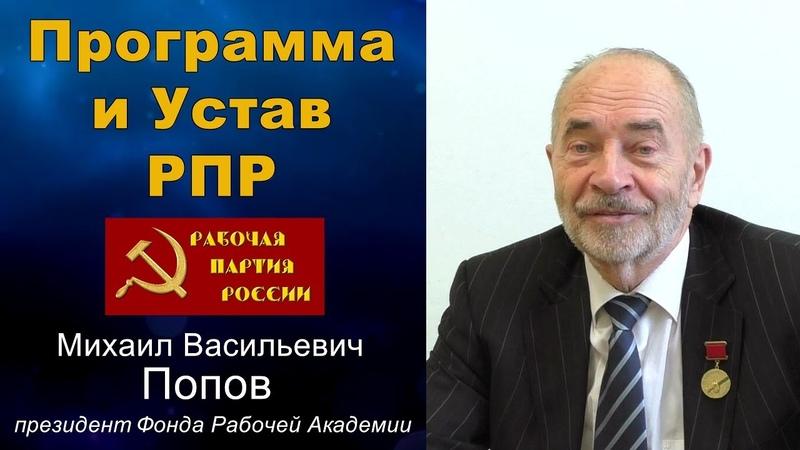 Программа и Устав Рабочей партии России. Профессор М.В.Попов.