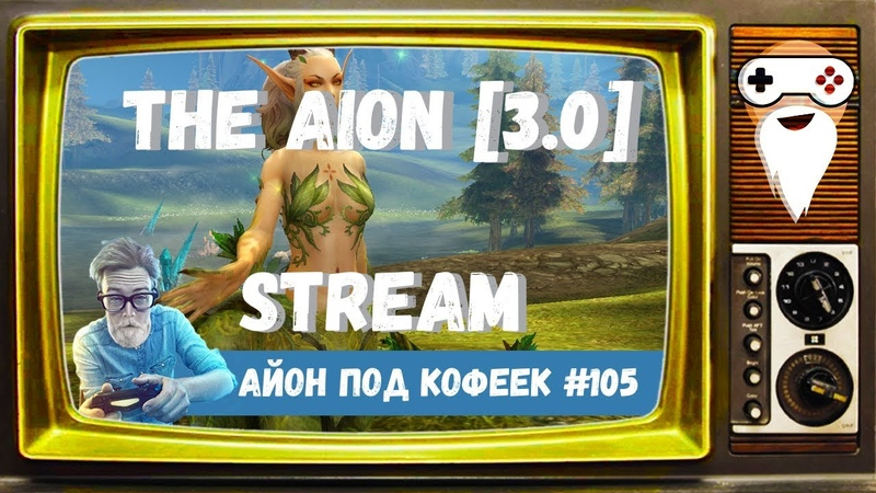 TheAion [3.0]: Айон под кофеек 105 [ч. 2]