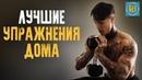 Лучшие Упражнения Дома с Гантелью На Века (НА ВСЕ МЫШЦЫ!)