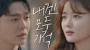 [안녕] 김유정(Kim You-jung)과 함께 한 모든 순간이 기적이었던 윤균상(Yun Kyun Sang) 일단 뜨겁 4417