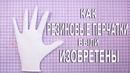 Как были изобретены резиновые перчатки - Моменты озарения - Эп.4 (Джессика Орек - TED-Ed)