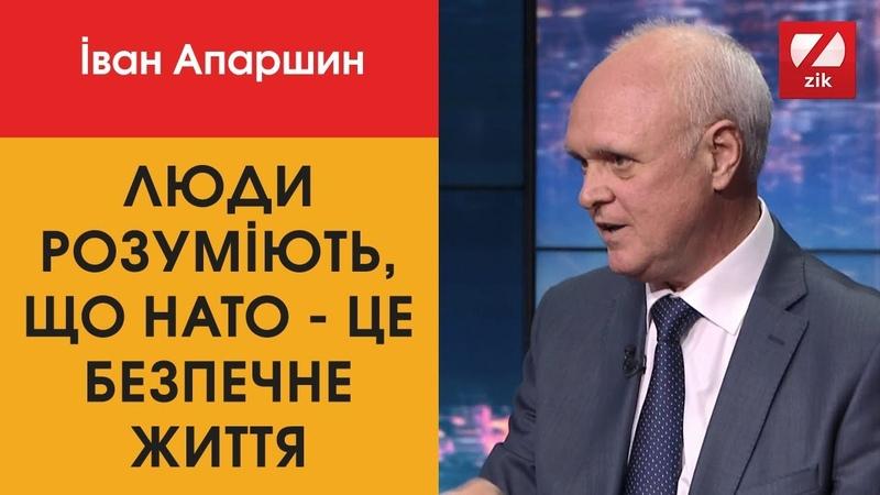 Участь нашого міністра оборони в НАТО вперше в історії стала небажаною, - Апаршин
