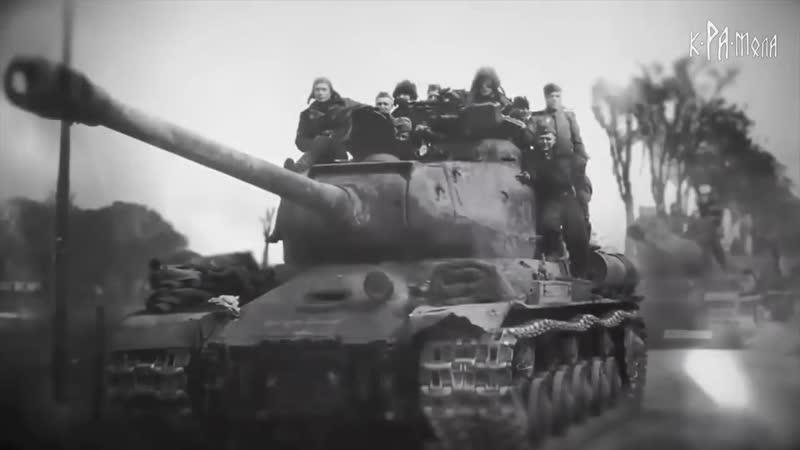 Убийца Пантер и Тигров. Танк победы ИС-2. Как наш тяжёлый танк истреблял бронете