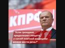 Геннадий Зюганов о проблемах российской медицины