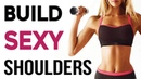 💪How To Lose Shoulder and Arm Fat 4 BEST Shoulder Workouts For Women BUILD SEXY❤ SHOULDERS