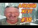 Алкаши ЖГУТ! ПРИКОЛЫ С АЛКАШАМИ 2018 ИЮНЬ 38