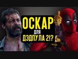 КИНОКРИТИКА Новый Король лев, Оскар для Дэдпула 2 и возвращение Росомахи - Новости кино