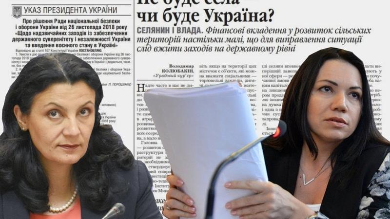 На Украине началась путаница из-за указа о военном положении