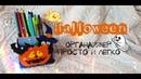 Halloween ideas / Жутковатый органайзер / Просто и легко / Повторит любой