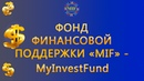 Проект MIF, который платит. Инвестиции в долларах.