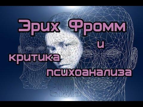 Драгалина-Чёрная Е.Г. - Неофрейдизм, экзистенциализм критика психоанализа