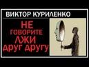 Виктор Куриленко - Не говорите лжи друг другу [09/12/2018]