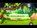 RICH OWLS - Новая игра с выводом денег от проверенного админа