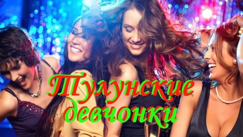 Танцевальный ХИТ!! Александр Терещенко - Тулунские девчонки