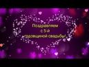 Поздравление с 5 й годовщиной свадьбы Красивое поздравление с годовщиной свадьбы