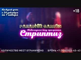 Новый год стриптиз шоу в клубе paradise garden
